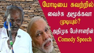 Tamil news admk comedy speech on modi mk slain tamil news live, tamil nadu political comedy redpix