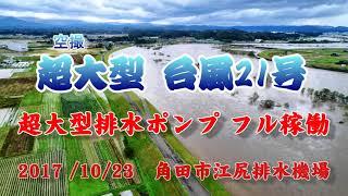 DJI Phantom4 Pro+ 2160p 4k 空撮 角田市  台風21号と江尻排水機場  2017