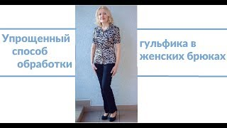 Упрощенный способ обработки гульфика в женских брюках