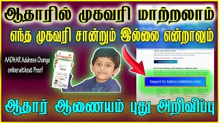 Aadhar address change online without proof │ Aadhar card address change │ Tamil │ Do something new