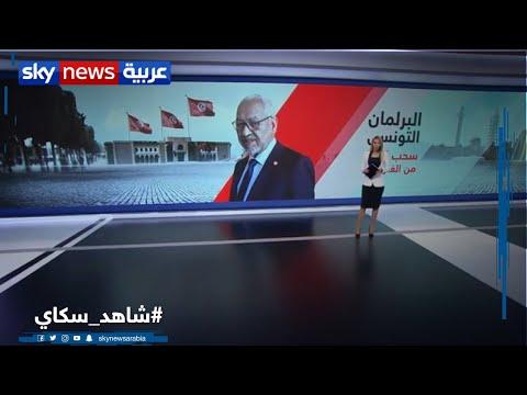 البرلمان التونسي.. سحب الثقة من الغنوشي  - نشر قبل 56 دقيقة