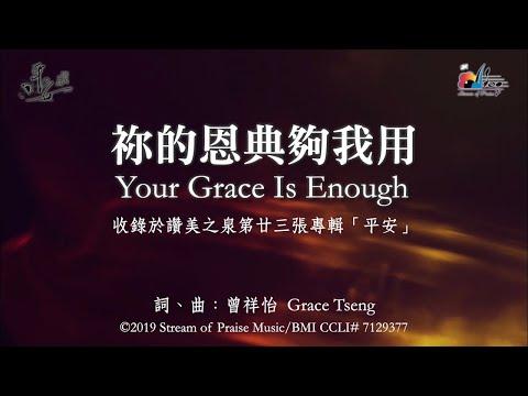 祢的恩典夠我用 Your Grace Is Enough 敬拜MV - 讚美之泉敬拜讚美專輯(23) 平安 Peace