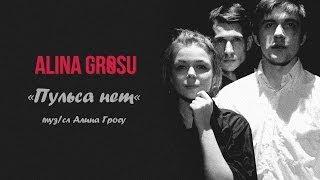 Смотреть клип Алина Гросу - Пульса Нет