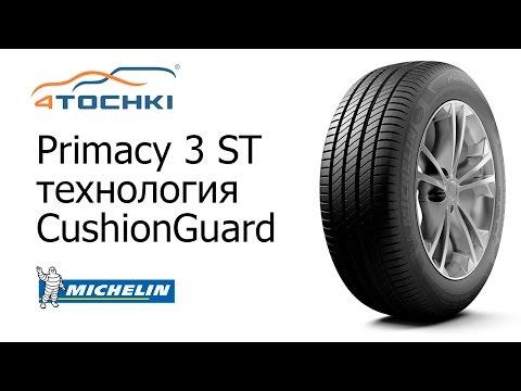 Michelin Primacy 3 ST - технология CushionGuard