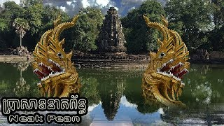 Video Naga Temple Or Brasat Neak Pean download MP3, 3GP, MP4, WEBM, AVI, FLV Juni 2018