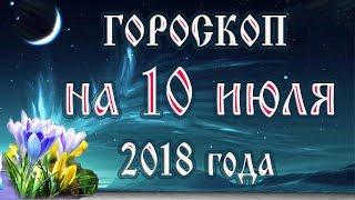 Гороскоп на сегодня 10 июля 2018 года. Астрологический прогноз каждому знаку зодиака