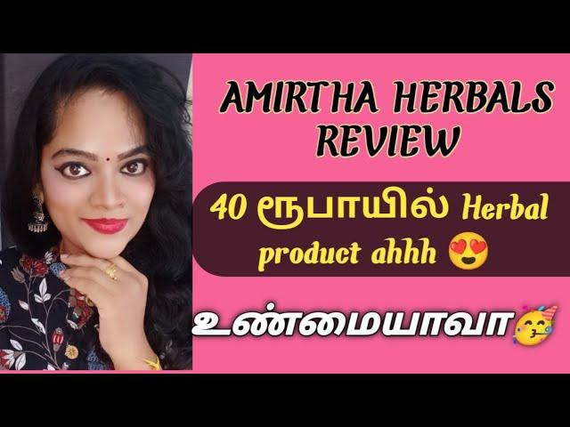AMIRTHA HERBALS PRODUCT REVIEW #easytipschanneltamil