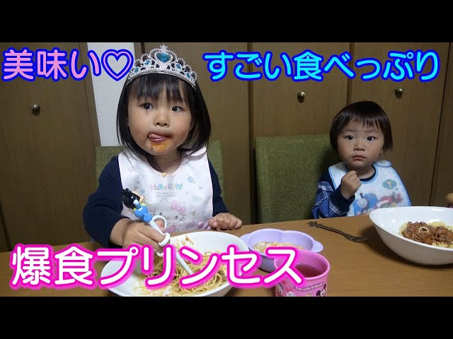 最近急激に言葉の増えた兄&我が家の爆食プリンセス!男女双子生後2歳4ヶ月Mix twins the princess who ate a lot came【何気ない日常98】ティアラを気に入りました