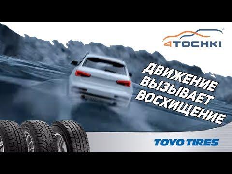 Зимние шины Toyo Tires. Движение вызывает восхищение!