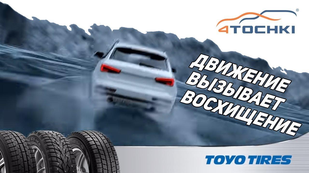 Зимние шины Toyo Tires. Движение вызывает восхищение!  Шины и диски 4точки - Wheels & Tyres