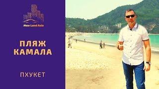 Недвижимость на Пхукете 2020. Пляж Камала. Жизнь на Пхукете. Отдых на Пхукете. Таиланд. Пхукет 2020.