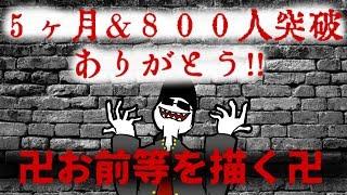 [LIVE] 【初見歓迎】卍5ヶ月記念&800人突破お前等描く配信卍【VTuber】