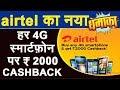 Airtel Festive Dhamaka Offer - ₹2000 Cashback On All 4G Smartphone