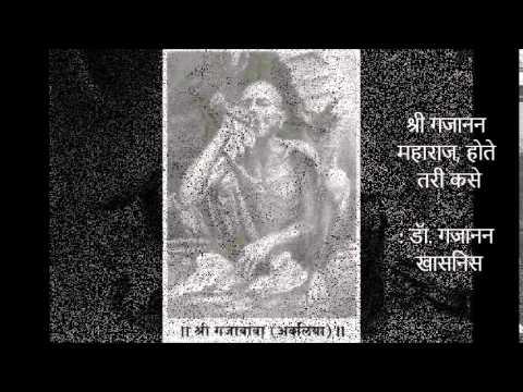 Shri Gajanan Maharaj Hote Tari Kase (श्री गजानन महाराज, होते तरी कसे)