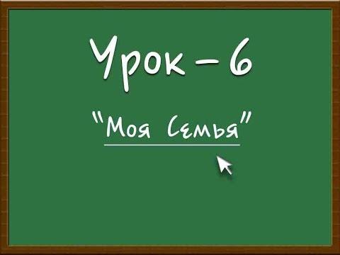Логичный Английский - Урок №6 (Моя Семья)