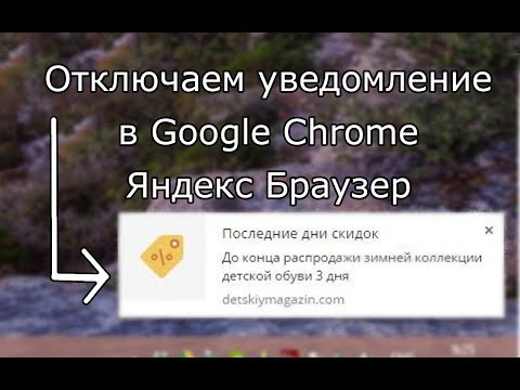 Убрать уведомления рекламу Google Chrome 2018 Яндекс Браузере