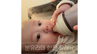 분유라떼먹방 / 먹방유튜버 / 귀여운아가영상