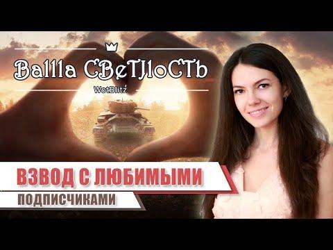 💜 Взводы с любимыми подписчиками! 💜 World of Tanks Blitz thumbnail