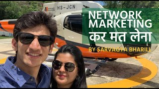 Network Marketing कर मत लेना by Sarvagya Bharill