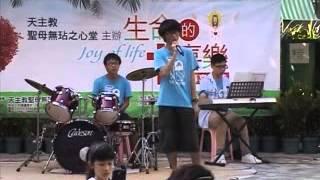 Publication Date: 2014-10-27 | Video Title: 20141019「生命的喜樂」福傳嘉年華 08 恩主教書院