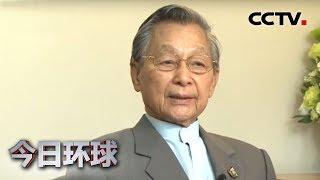 [今日环球] 泰国国会主席认为中国抗疫经验值得学习 | 新冠肺炎疫情报道