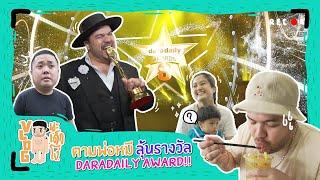 VLOG นะเด็กโง่ | ตามพ่อหมีลุ้นรางวัล Daradaily Award 2019!