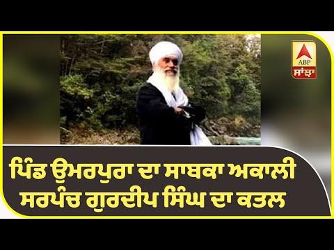 Breaking : Amritsar `ਚ ਮੁੜ ਹੋਇਆ ਸਾਬਕਾ Akali Sarpanch ਦਾ Murder |