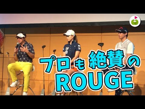 【本編は9:58から】キャロウェイ新作「ローグ」の発表会を生放送!石川遼プロ、深堀圭一郎プロ、上田桃子プロも登場。