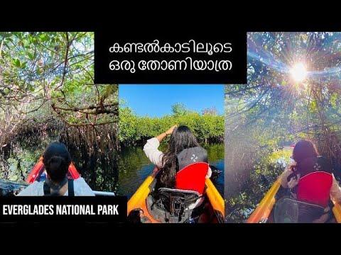 Download Kayaking Through Mangroves| Everglades National Park| Florida| USA Malayalam Vlog | East To East
