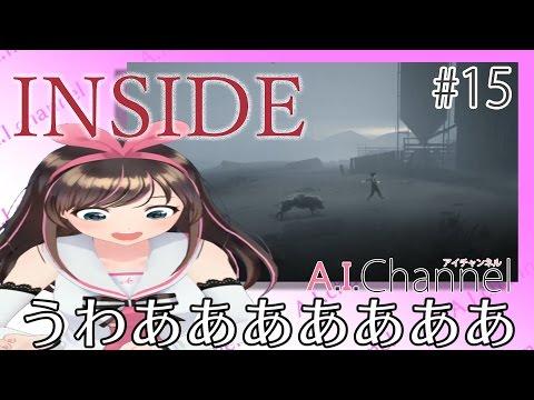 #15 【ホラー】INSIDE(インサイド)【実況】