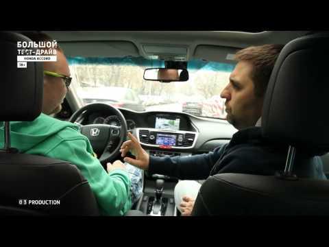 Большой тест-драйв (видеоверсия): Honda Accord