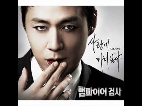 [MP3] [Vampire Prosecutor OST] looks crazy in love - Lee Jung