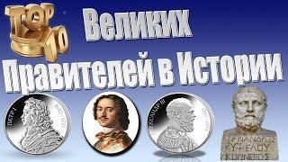 ТОП 10 Великих Правителей в Истории