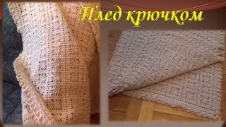 Плед  крючком/Узор для пледа/How To Crochet A Baby Blanket
