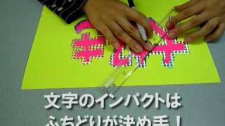 ジャニーズコンサート応援うちわの作り方 ☆基本編☆ thumbnail