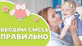 видео Мама для мам: Искусственное и смешанное вскармливание ребенка. Введение прикорма при искусственном вскармливании
