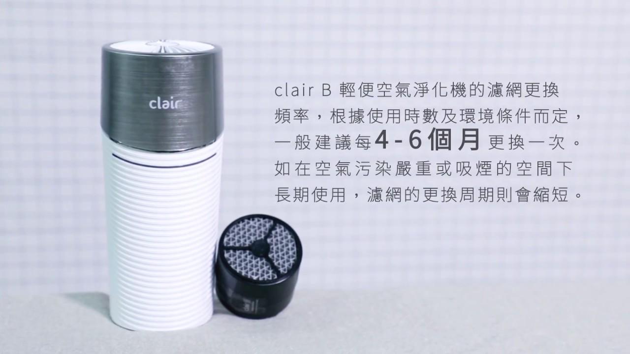 韓國 clair B 便攜式空氣淨化機 - 濾網更換教學 - YouTube