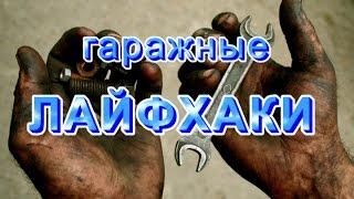 Авто ЛАЙФХАКИ  от Авто МЕХАНИКА 3