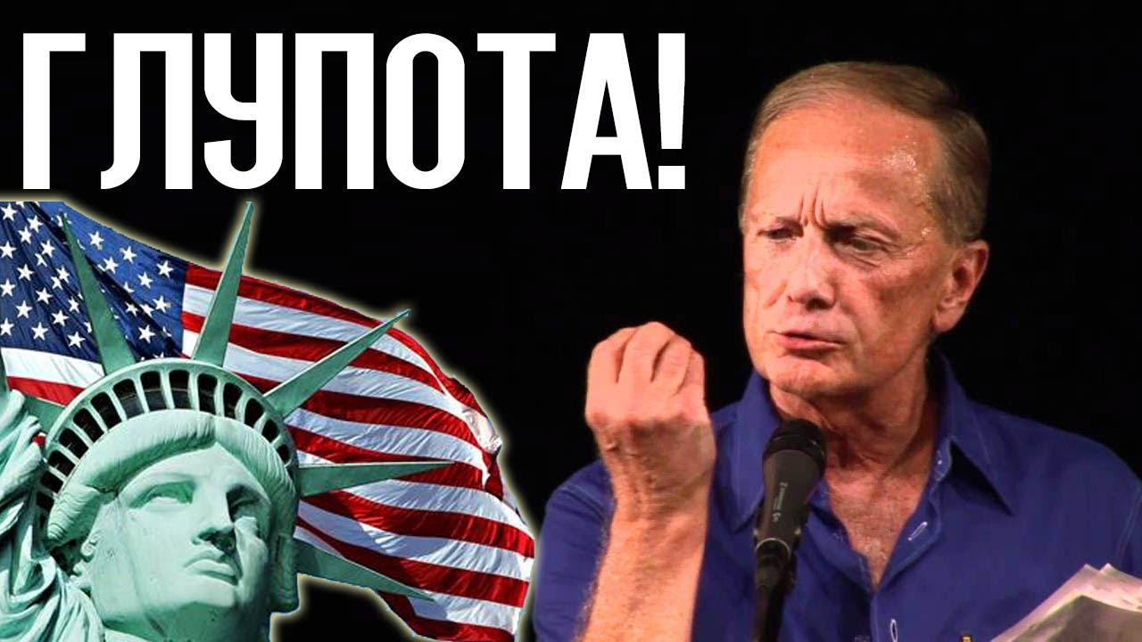 Михаил Задорнов. Глупота по-американски