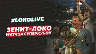 SuperLokoLive о победе «Локомотива» в Суперкубке России