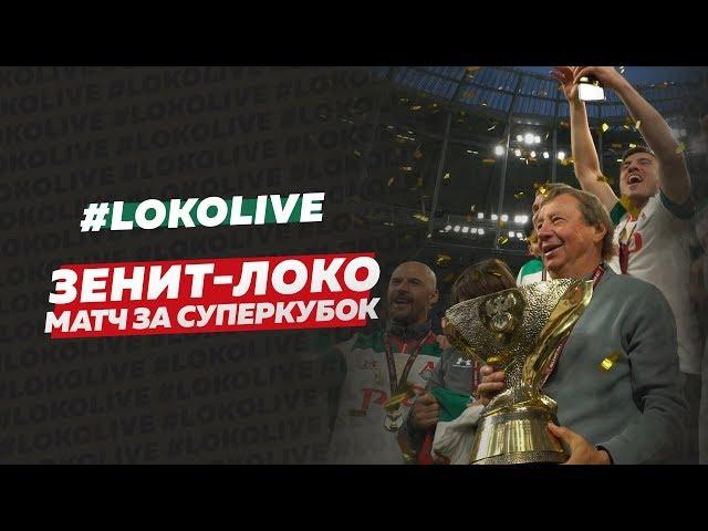 #SuperLokoLive о победе «Локомотива» в Суперкубке России