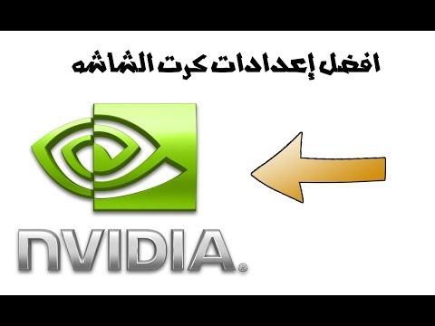 طريقة ضبط إعدادات كارت الشاشة الخارجي Nvidia على الألعاب