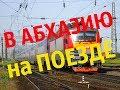 Абхазия. Из Адлера в Гагры на поезде.