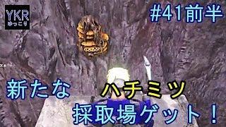 [アクション]「ARK: Survival Evolved PVE」#41前半 新たなハチミツ採取場ゲット!