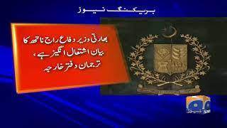Pakistan Ne Raj Nath Ka Bayan Mustarad Kar Diya