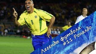 Легенды Футбола: Роналдо