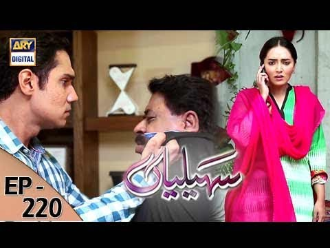 Saheliyaan - Ep 220 - 12th September 2017 - ARY Digital Drama