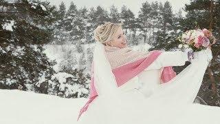Александр и Ирина свадьба зимой