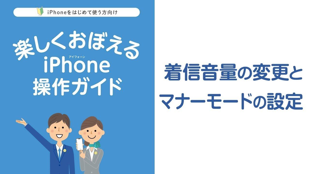 モード iphone 設定 マナー
