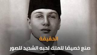 مصر العربية | لاب توب الملك فاروق !!